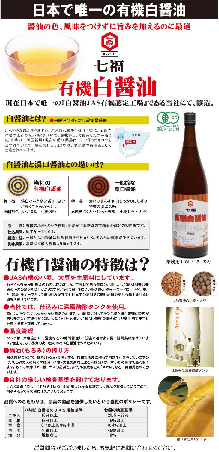 七福醸造の有機白醤油