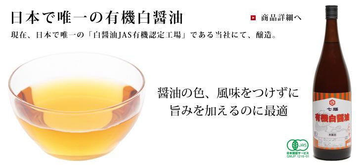 日本一で唯一の有機白醤油、白醤油JAS有機認定工場である当社にて醸造