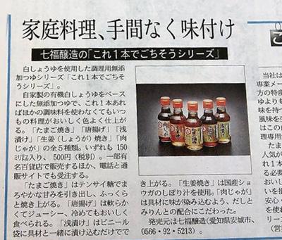 日経MJ【2014年3月31日付】