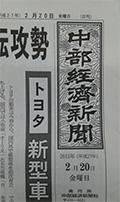 中部経済新聞【2015年2月20日付】
