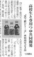 食品新聞【2015年2月23日】