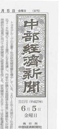 中部経済新聞[2015.0605発売]