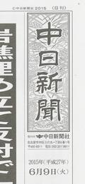 中部経済新聞[2015.06.05発売]