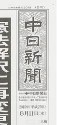 中日新聞西三河版[2015.06.11発売]