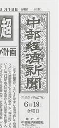中部経済新聞[2015.06.10発売]