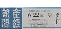 産経新聞(夕刊)