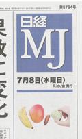 日経MJ新聞【2015年7月8日付】発売]