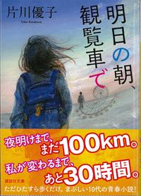 【単行本】 片川優子著 講談社文庫 『明日の朝、観覧車で』
