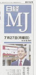 日経MJ新聞【2015年7月27日付】発売]
