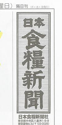 日本食糧新聞[2015.08.17発売]