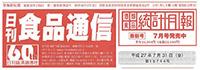 日刊食品通信[2015.07.31発売]