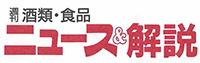 週刊酒類・食品ニュース&解説[2015.08.28発売]