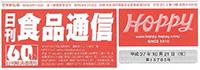 日刊食品通信[2015.10.21発売]