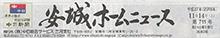 碧南・高浜たんぽぽニュース[2015.11.14発売]