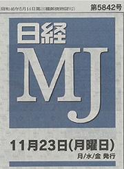 日経MJ新聞[2015.11.23発売]