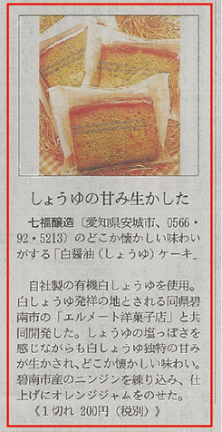 日経MJ新聞にて、「ありがとうの里」で販売している「白醤油ケーキ」を取り上げて頂きました。