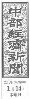 中部経済新聞[2016年1月14日発売]