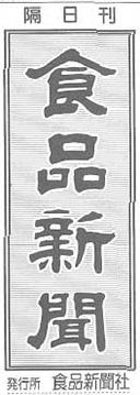 日本食品新聞[2016.1.25発売]