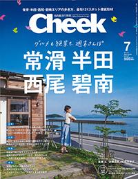 Cheek 7月号 常滑 半田 西尾 碧南[2016.5.23発売]