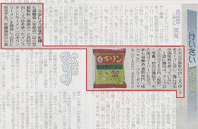 中日新聞西三河版[2016.6.9付]