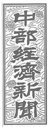 中部経済新聞[2016年6月9日付]