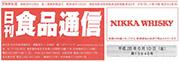 日刊食品通信[2016年6月10日付]