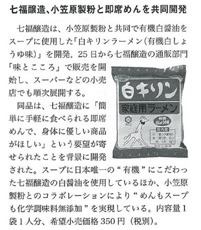 日刊食品通信[2016年6月9日付]
