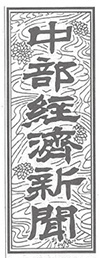 中部経済新聞[2016年6月24日付]