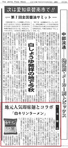 食品新聞[2016年6月29日付]