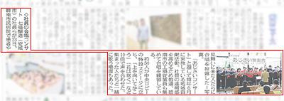 中日新聞[2016年6月30日付]
