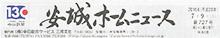 安城ホームニュース[2016年7月9日付]