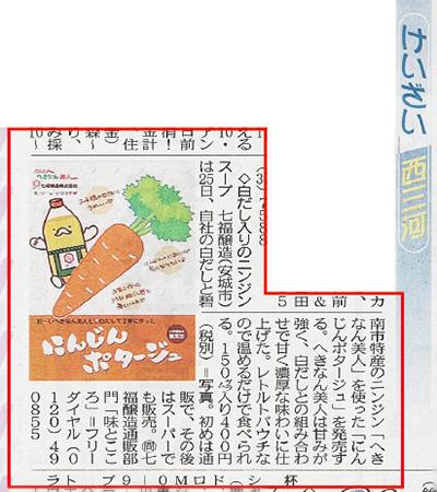 中日新聞[2016年7月14日付]