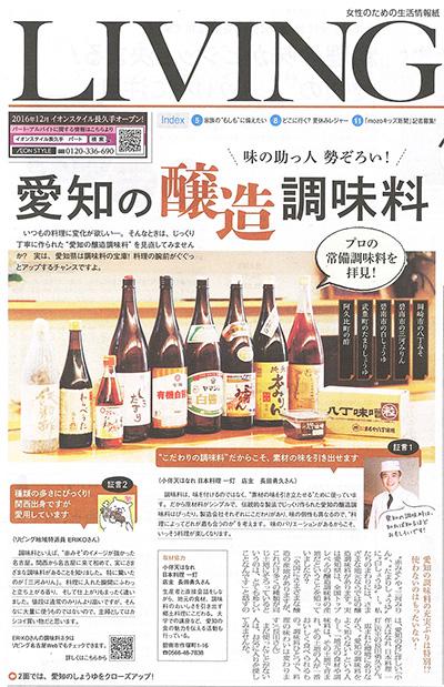 名古屋リビング新聞[2016年7月16日付]