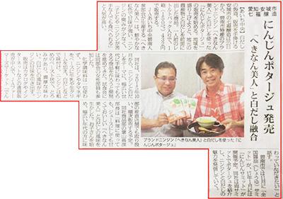 日本農業新聞[2016年7月17日付]