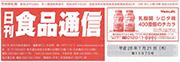 日刊食品通信[2016年7月21日付]