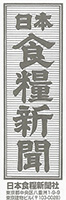 日本食料新聞[2016年7月28日付]