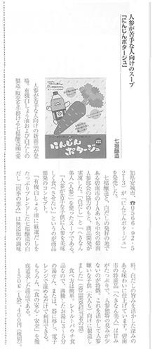 総合食品8月号[2016年8月9日付]