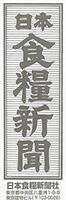 日本食糧新聞[2016年8月10日付]