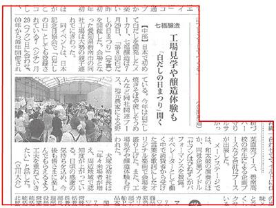 日本食糧新聞8月号[2016年8月10日付]
