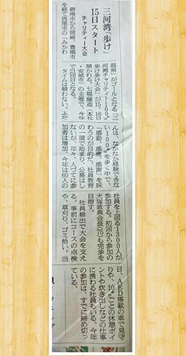 朝日新聞[2016年10月13日付]