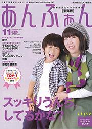 幼稚園児とママの情報誌「あんふぁん東海版 11月号」