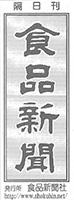 食品新聞[2016年11月9日付]