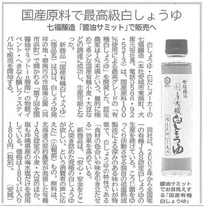 中部経済新聞[2016年11月10日付]