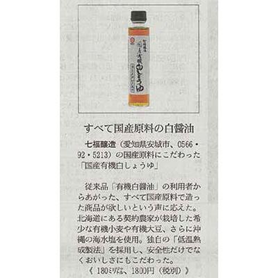 日経MJ[2016年11月13日付]