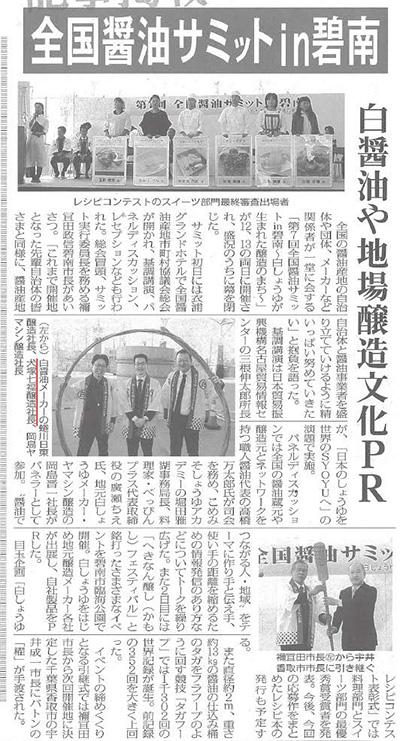 食品新聞[2016年11月21日付]