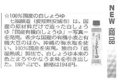 中日新聞[2016年11月23日付]