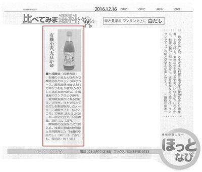 東京新聞[2016年12月16日付]