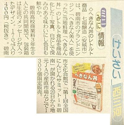 中日新聞[2017年1月18日付]