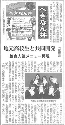 食品新聞[2017年1月18日付]