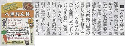 碧南・高浜たんぽぽニュース[2017年1月28日付]